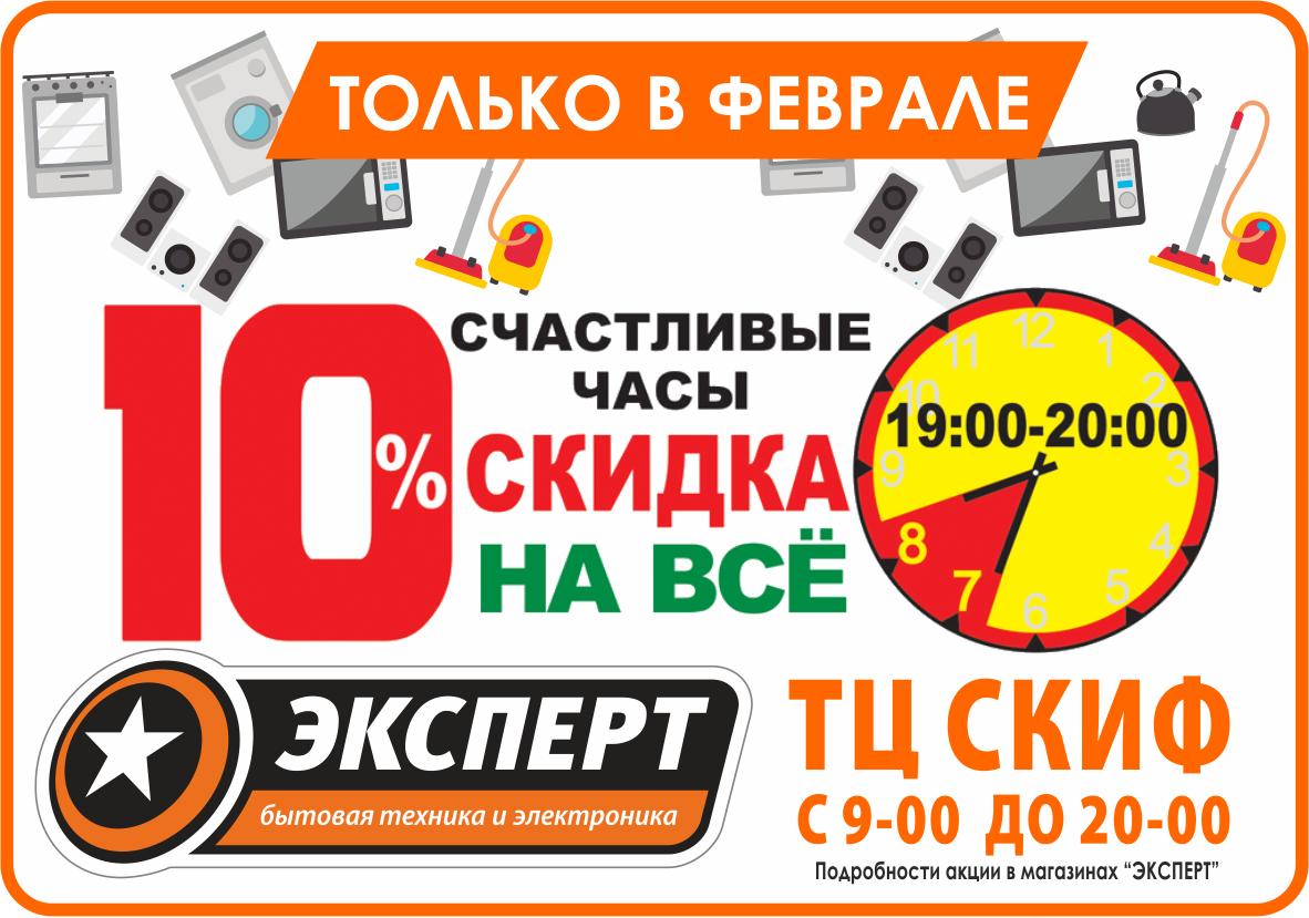 Акции В Магазинах Электроники